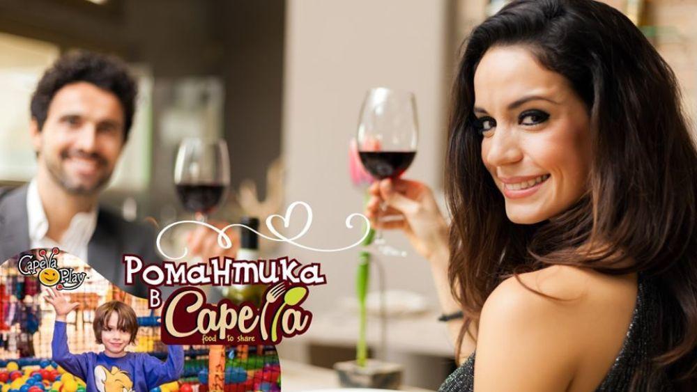 Снимка: Прекарайте празника на любовта и виното в ресторанти Capella