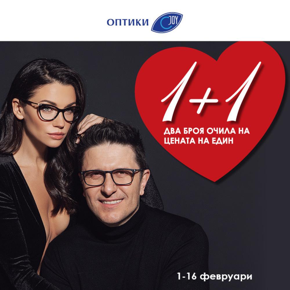 Снимка: Вземи 2 броя очила от JOY OPTICS, а плати само 1
