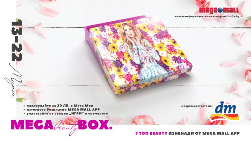 Снимка: Мега beauty box