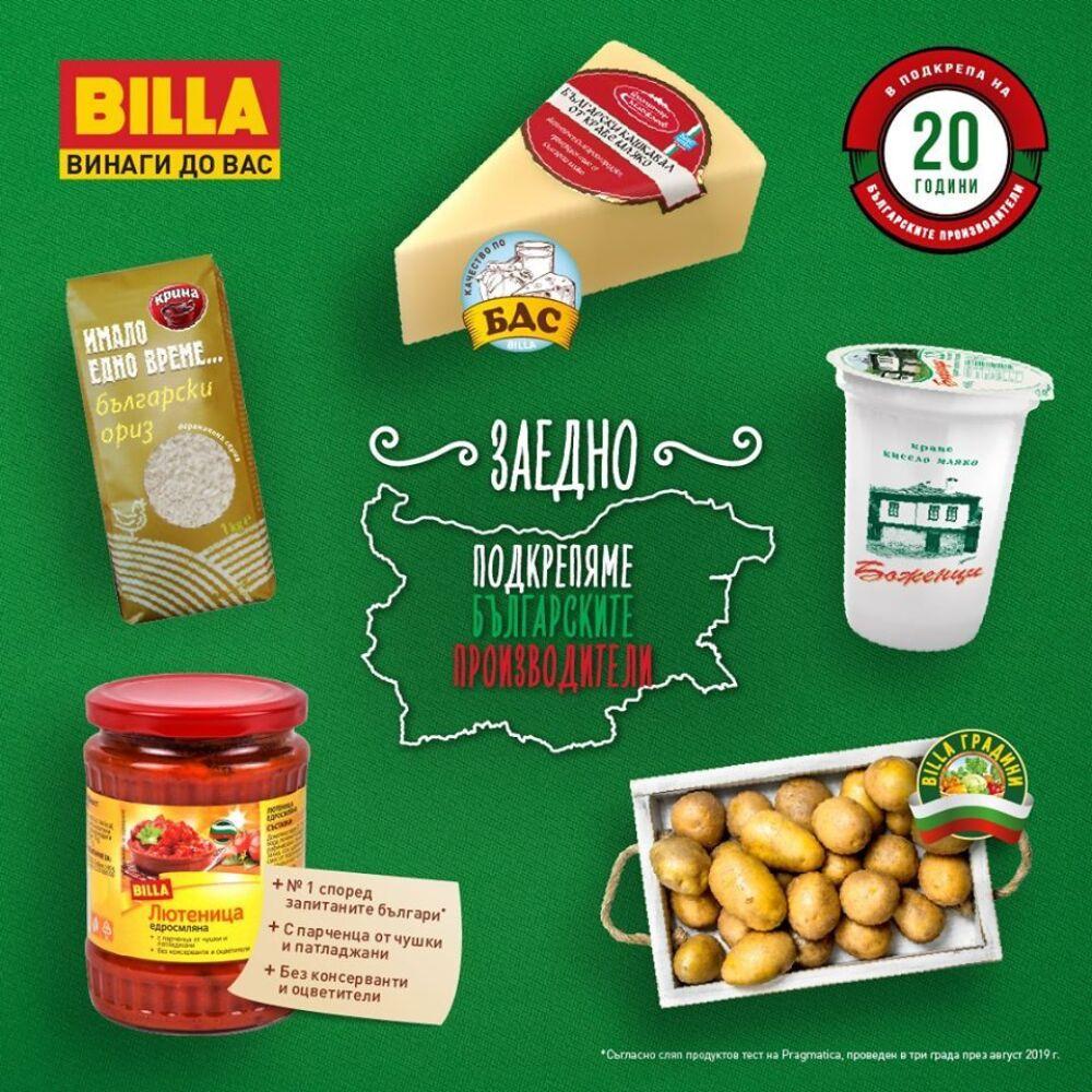 Снимка: В BILLA в Мега Мол ще откриеш богато разнообразие от български стоки