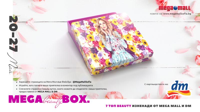 Снимка: Мега beauty box - Фейсбук игра