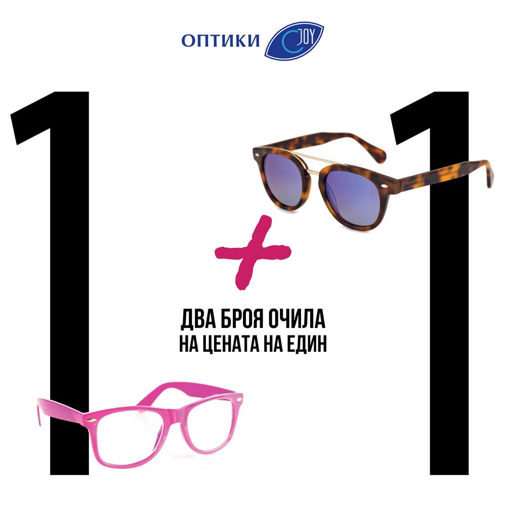 Снимка: 1+1 Купи 2 броя очила от  JOY OPTICS, а плати само 1