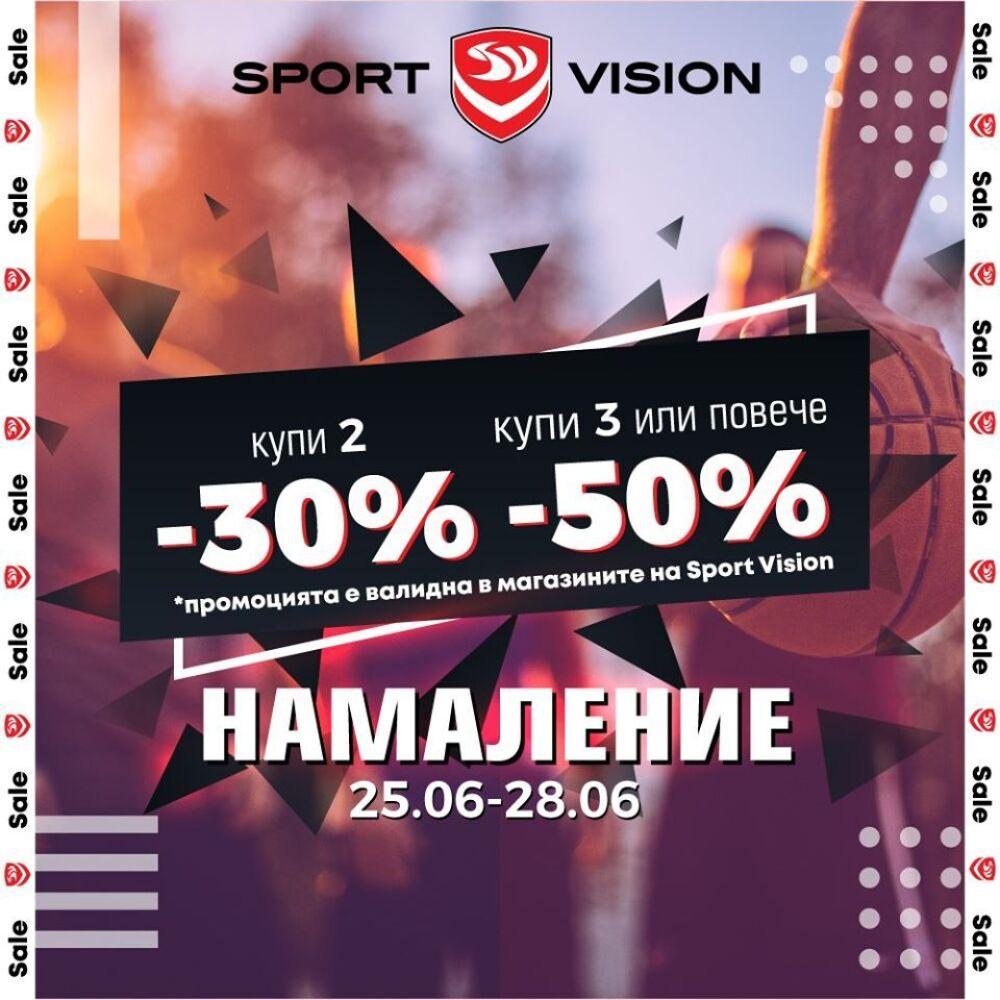 Снимка: Sport Vision със страхотно предложение