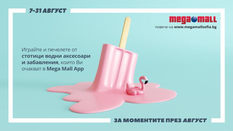 Снимка: За моментите през август - игра с награди в Mega Mall App