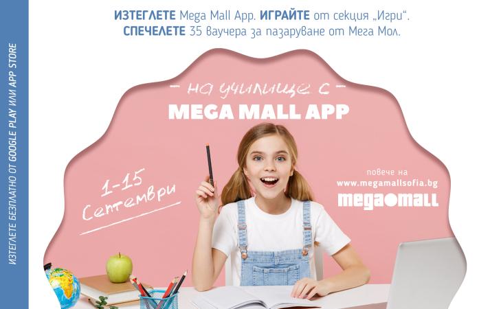 Снимка: На училище с Мega Mall app