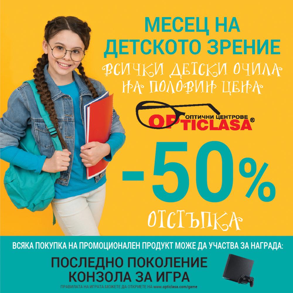 Снимка: Пазарувайте с отстъпка детски очила в Opticlasa и участвайте в томбола за ps4