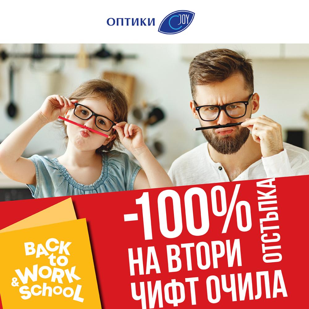 Снимка: Back to Work & School предложениe от Joy Optics през септември