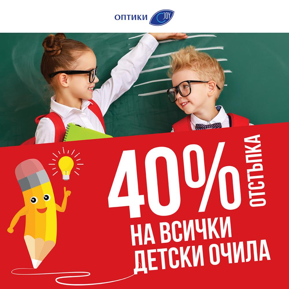 Снимка: 40% отстъпка на всички детски диоптрични и слънчеви очила - Back to School оферта в Joy Optics през септември