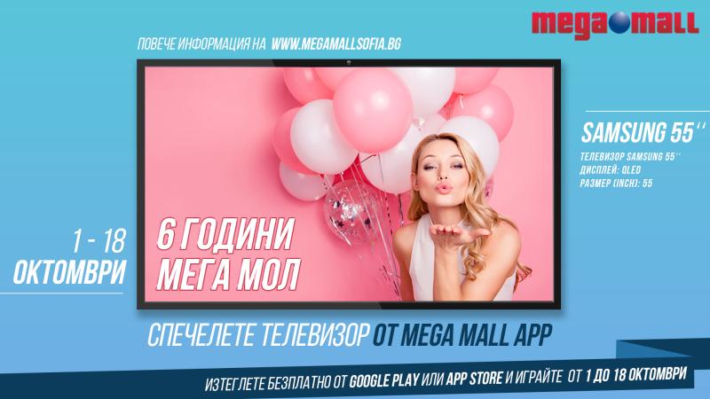 Снимка: Празнична кампания в мобилното приложение Mega Mall