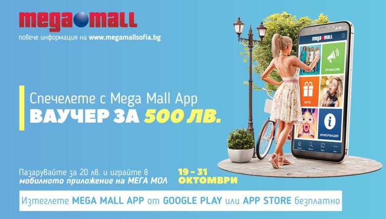 Снимка: Всеки месец, нови игри и награди в мобилното приложение на Мега Мол