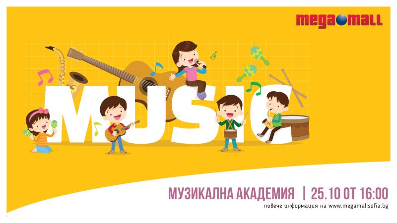 Снимка: Музикална академия - детска работилничка