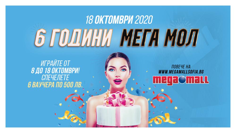 """Снимка: Честито на всички късметлии от кампанията """"6 години Мега Мол"""""""