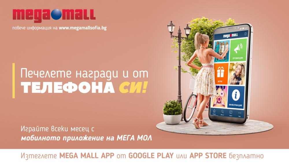 Снимка: Кой спечели от празничната кампания в Mega Mall App?