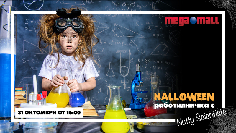 Снимка: Halloween работилничка с Nutty Scientists