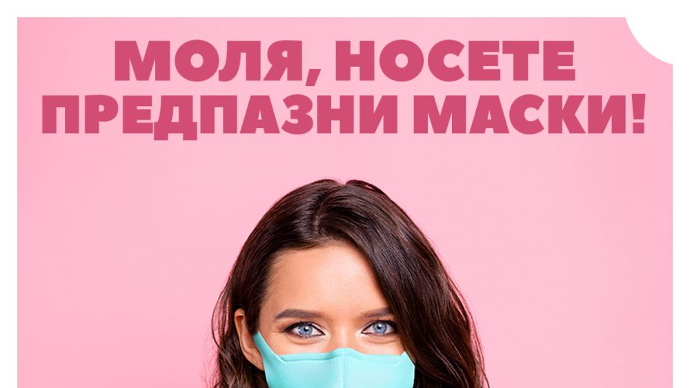 Снимка: Моля, не забравяйте да сложите своята маска