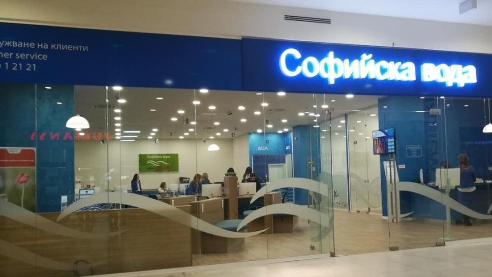 Снимка: Център за клиенти на Софийска вода в Мега Мол - работно време
