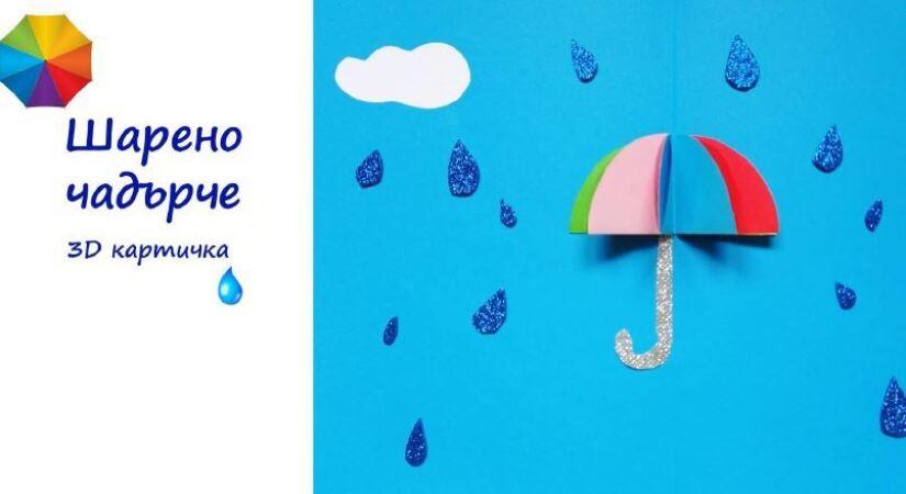 Снимка: Работилничка за шарено чадърче