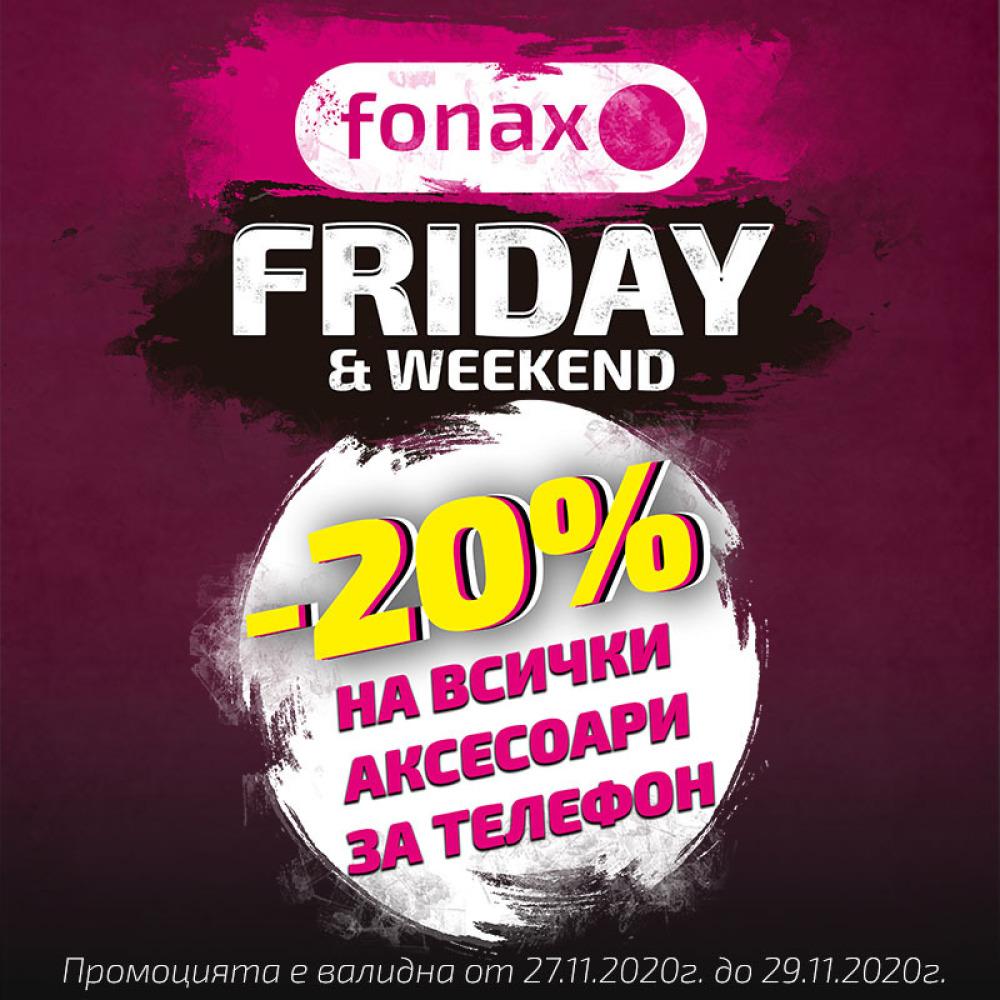 Снимка: Fonax Friday