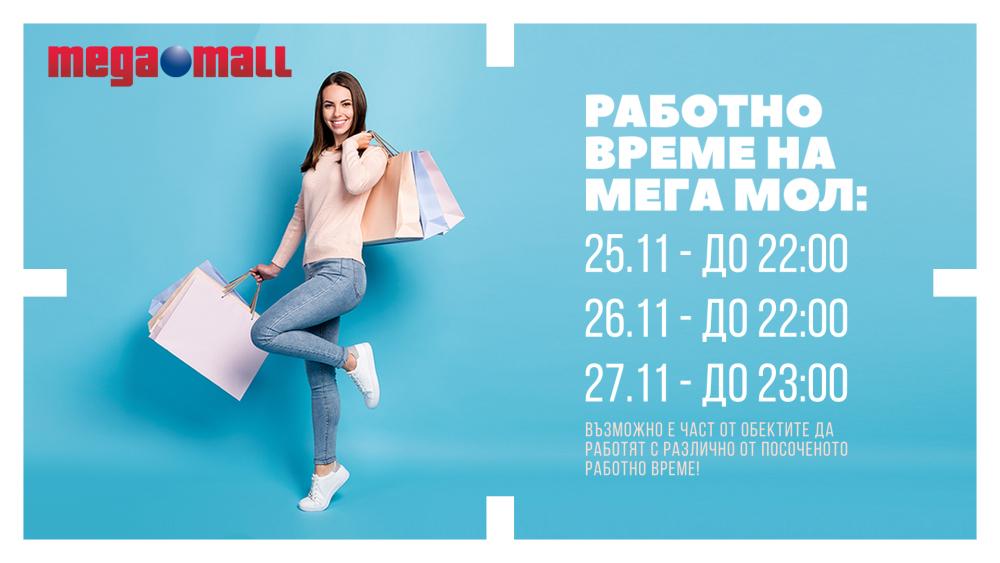 Снимка: Работно време на магазините в Мега Мол /25 - 27 ноември/