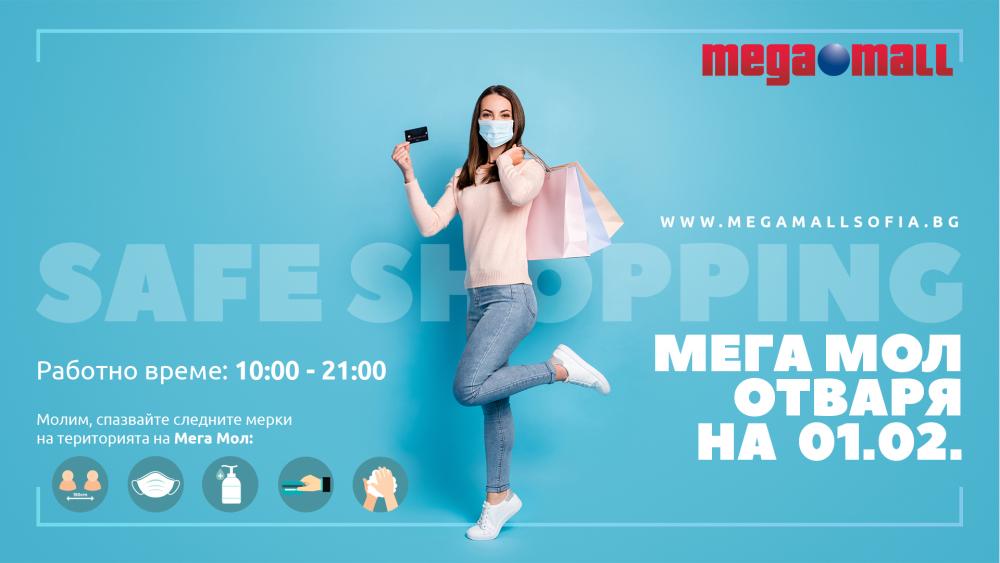 Снимка: Мега Мол отваря на 1 февруари /понеделник/ с работно време: 10:00 до 21:00! Очакваме Ви!
