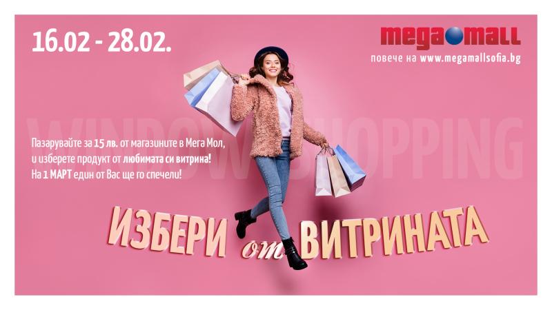 Снимка: Пазарувайте и спечелете продукт от любимата си витрина