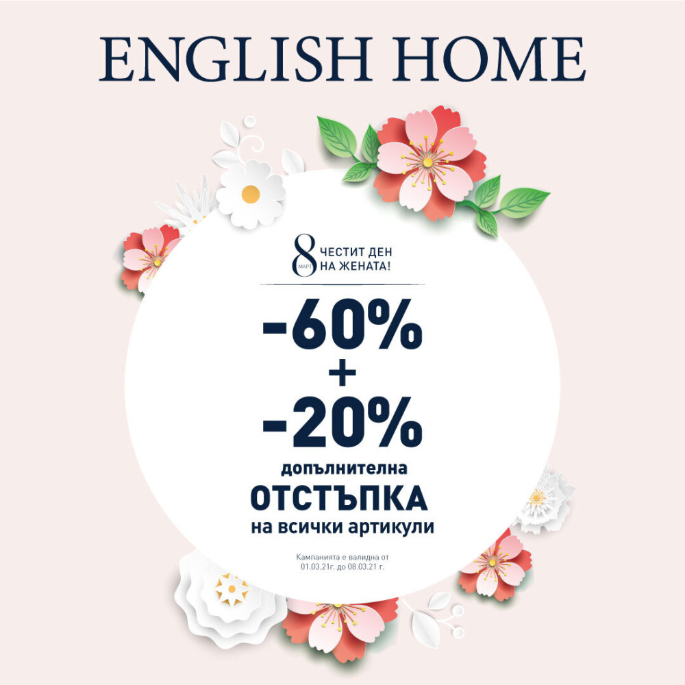 Picture: English Home with a special offer for March 8
