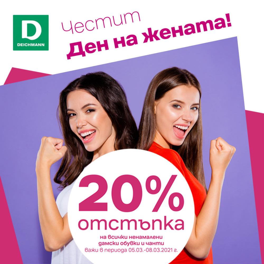 Снимка: По случай Деня на жената 20% намаление на всички ненамалени дамски обувки и чанти в Deichmann