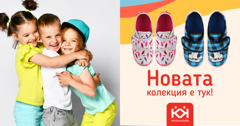 """Picture: A new collection of children's slippers by """"Kolev and Kolev"""" are colorful, cheerful and created for games"""