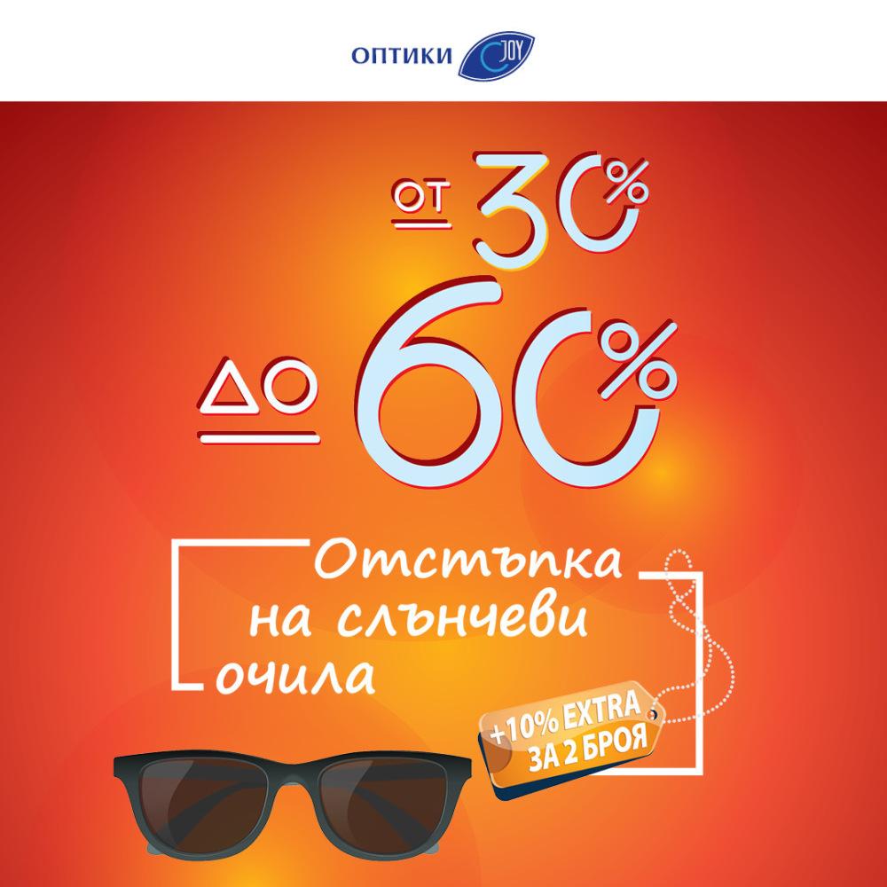 Снимка: Изберете новите си очила през април от Joy Optics