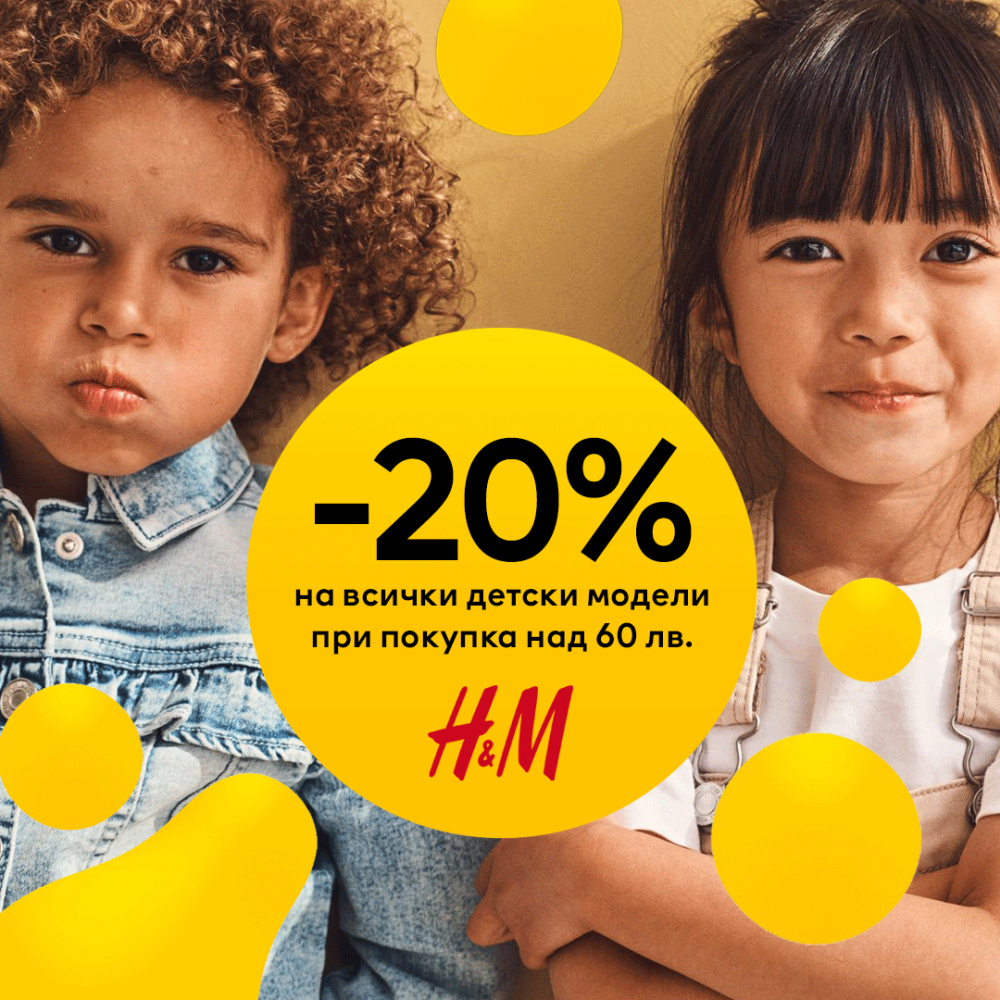 Picture:  H&M collection with 20% discount