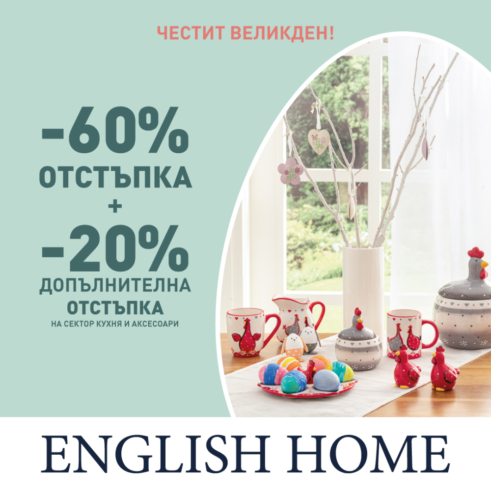 Picture: Easter offers from English Home