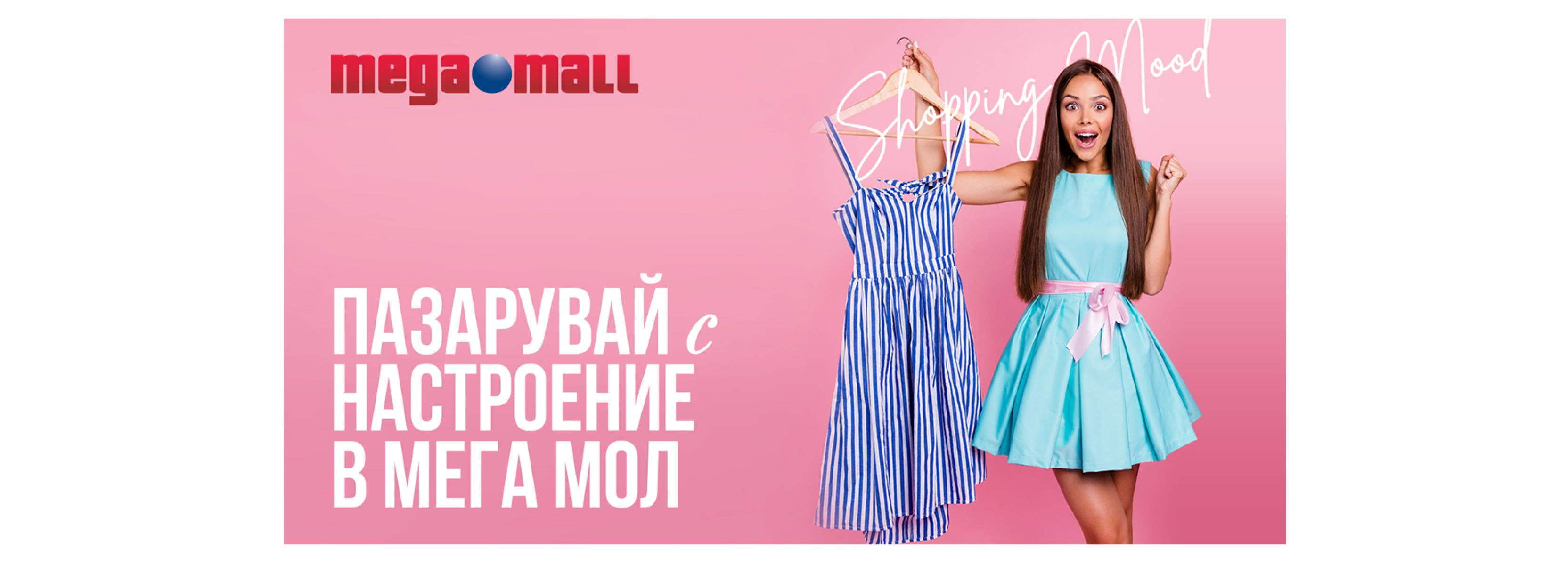 Снимка: Shopping mood