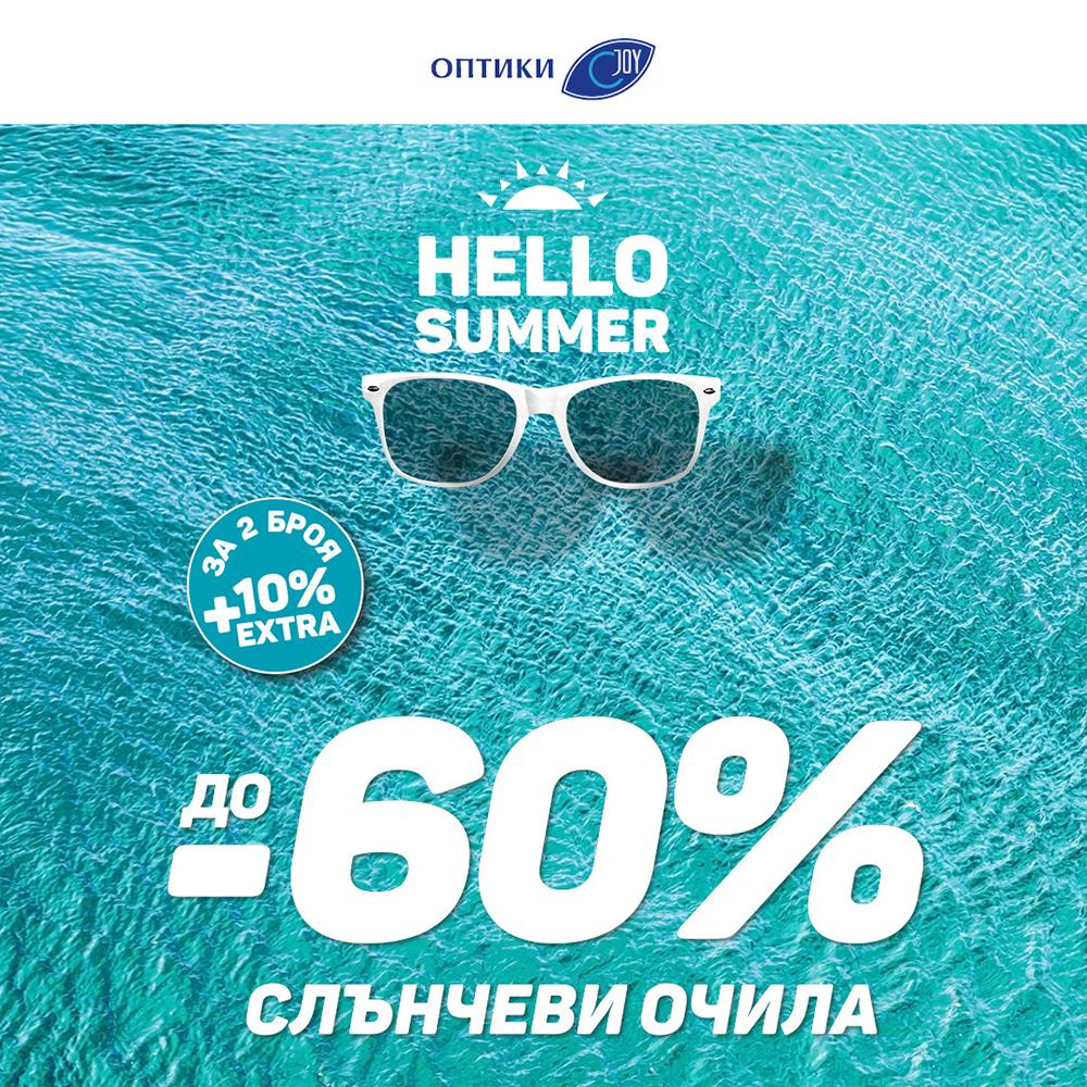 Снимка: Летни отстъпки на слънчеви и диоптрични очила
