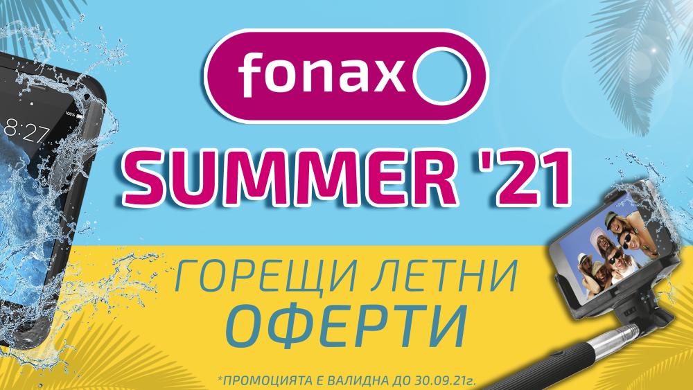 """Снимка: Промоционална кампания """"Fonax SUMMER '21"""""""