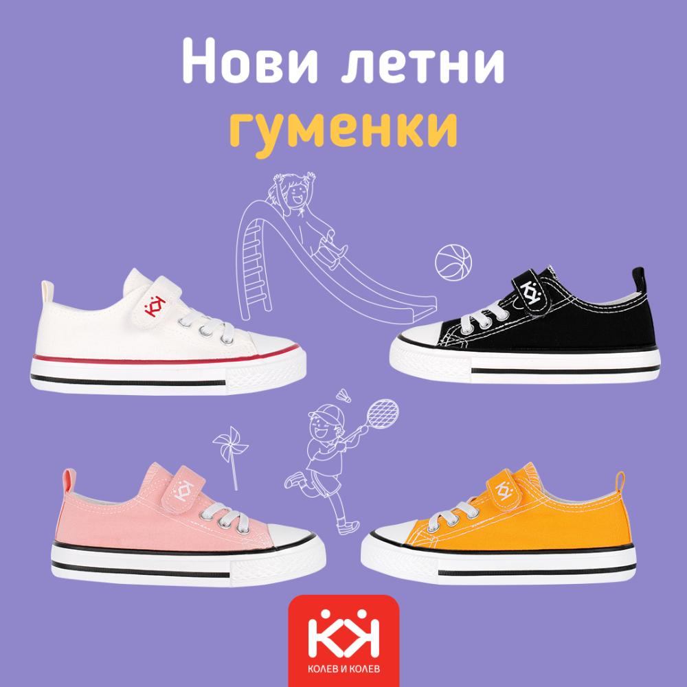 """Снимка: Новите летни гуменки от """"Колев и Колев"""" вече са тук"""