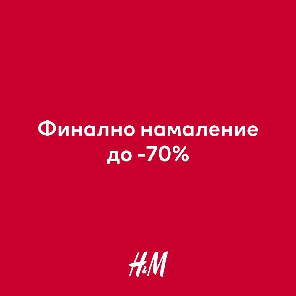 Снимка: Финално намаление в H&M