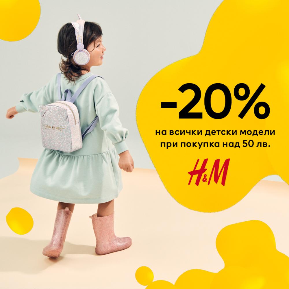 Снимка: Подгответе се за първия учебен ден с 20% отстъпка на цялата детска колекция в H&M
