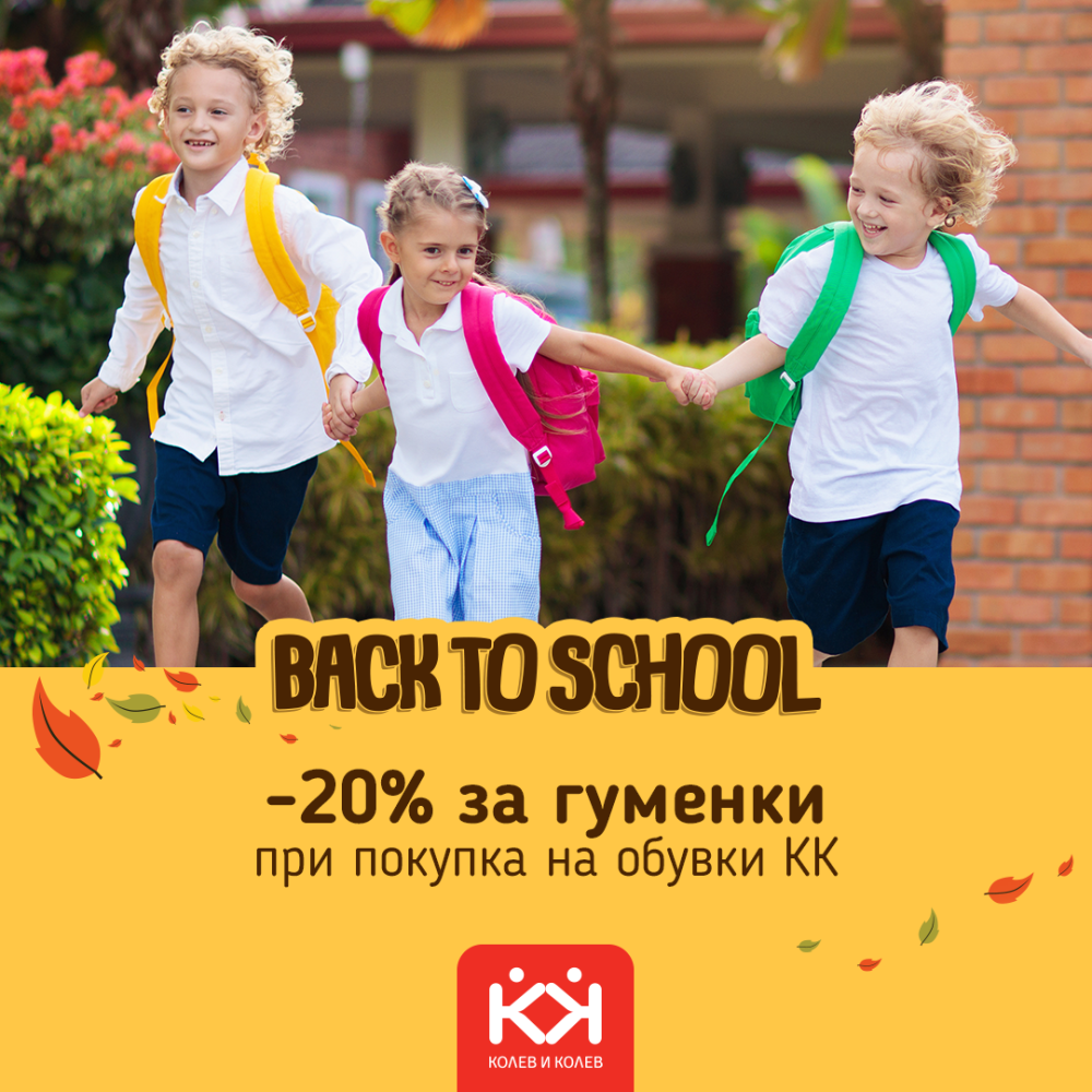 Picture: Buy shoes Kolev and Kolev and we give you a 20% discount for sneakers