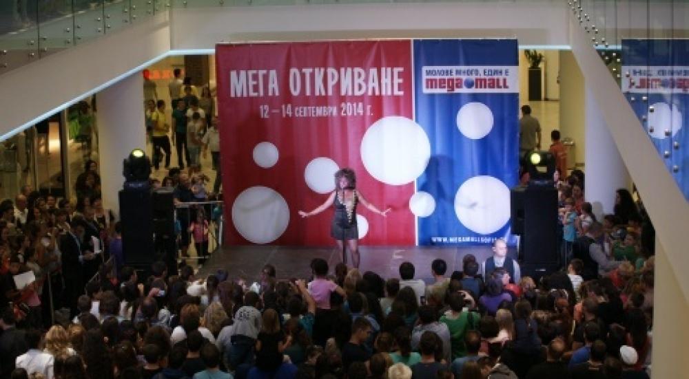Снимка: Мега изненади в първия ден от откриването на Mega Mall